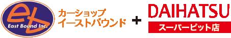 東広島でダイハツの車をお求めなら カーショップ イーストバウンドへ